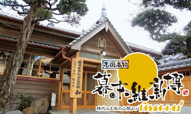 安田町歴史・文化・観光ナビサイト│なごみの旅